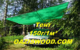 Тент 4х6м дешево 150г/1м2 зелений з тарпауліна з люверсами, посилений., фото 10