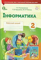 Інформатика. Робочий зошит. 2 клас. (До підруч. Ломаковська Г. В.) Нова програма!