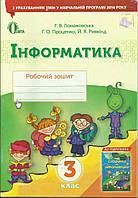 Інформатика. Робочий зошит. 3 клас. (До підруч. Ломаковська Г. В.) Нова програма!