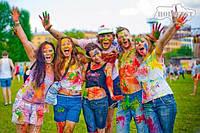 Відзнач Міжнародний день молоді Фестивалем Фарб #Holi_Fest.