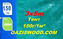 Тент 3х5м дешево 150г/1м2 зелений з тарпауліна з люверсами, посилений.