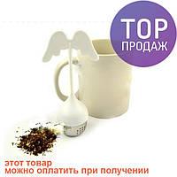 Заварник для чая Крылья ангела / товары для кухни