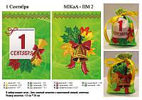 Пошитый маленький подарочный мешочек под вышивку ПМ-2. 1 СЕНТЯБРЯ (ЗЕЛЕНЫЙ ФОН)