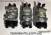 Оригинальные Компрессоры TM13, TM15, TM16 (12V / 24V) ; 102-571, фото 1