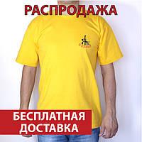 Футболка мужская Як козаки, 100% хлопок