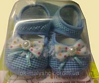 Пинетки - голубые туфельки с бантиком и бусинкой
