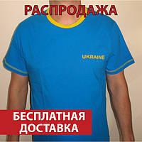 Футболка мужская голубая с надписью Украина, 100% хлопок,  размер 50