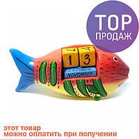 Вечный Календарь Золотая Рыбка / Оригинальные подарки