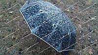 Зонт от дождя автоматический Анти шторм Black