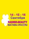 Виставка 14-15-16 вересня 2017 . Стенд 22.1 ™️Elit-lab®. Радмір.Харків, фото 2