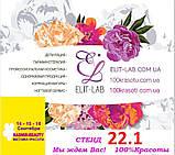 Виставка 14-15-16 вересня 2017 . Стенд 22.1 ™️Elit-lab®. Радмір.Харків, фото 3