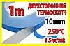 Термоскотч двухсторонний 3KS 10mm Х 1м теплостойкий теплопроводный теплопроводящий термостойкий