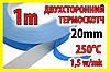 Термоскотч двухсторонний 3KS 20mm Х 1м теплостойкий теплопроводный теплопроводящий термостойкий