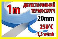 Скотч термоскотч 3KS двухсторонний 1м х 20мм термостойкий теплопроводный теплостойкий, фото 1