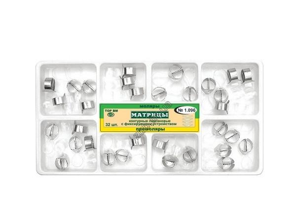 Набор матриц контурных лавсановых с кольцом для моляров и премоляров ТОР №1.096