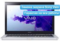 Замена матрицы ноутбука Sony в Донецке
