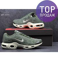 Мужские кроссовки Nike 95 TN, из натуральной замши, темно зеленые / бег кроссовки мужские Найк 95 ТН, стильные 45