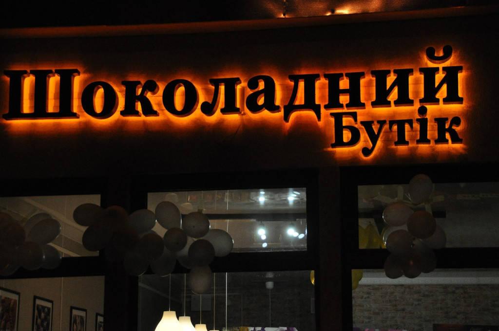 Наш магазин в городе Трускавец