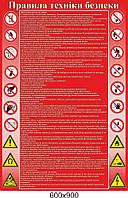 """Стенд """"Правила техники безопасности"""", цвет: красный"""