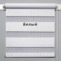 День-Ночь (зебра) Белые. Рулонные шторы, тканевые ролеты.
