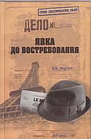 Явка до востребования В.Н.Окулов