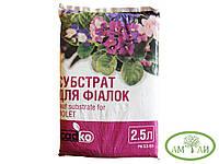 Субстрат для фиалок 2.5л pH 5.5-6.5
