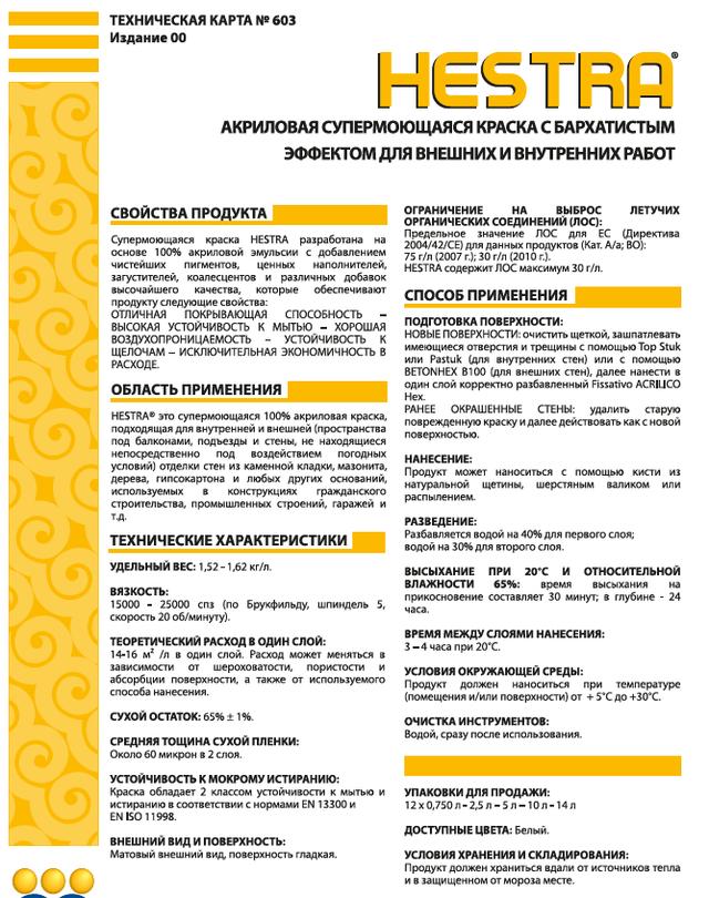 IVC Hestra - технический лист