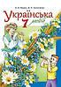 Українська мова, 7 клас, Ворон А. А, Солопенко Ст. А