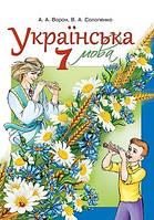 Українська мова, 7 клас, Ворон А.А, Солопенко В.А