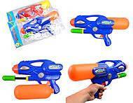 Детское Водяное оружие 28см с накачкой 2 цвета, WG-2