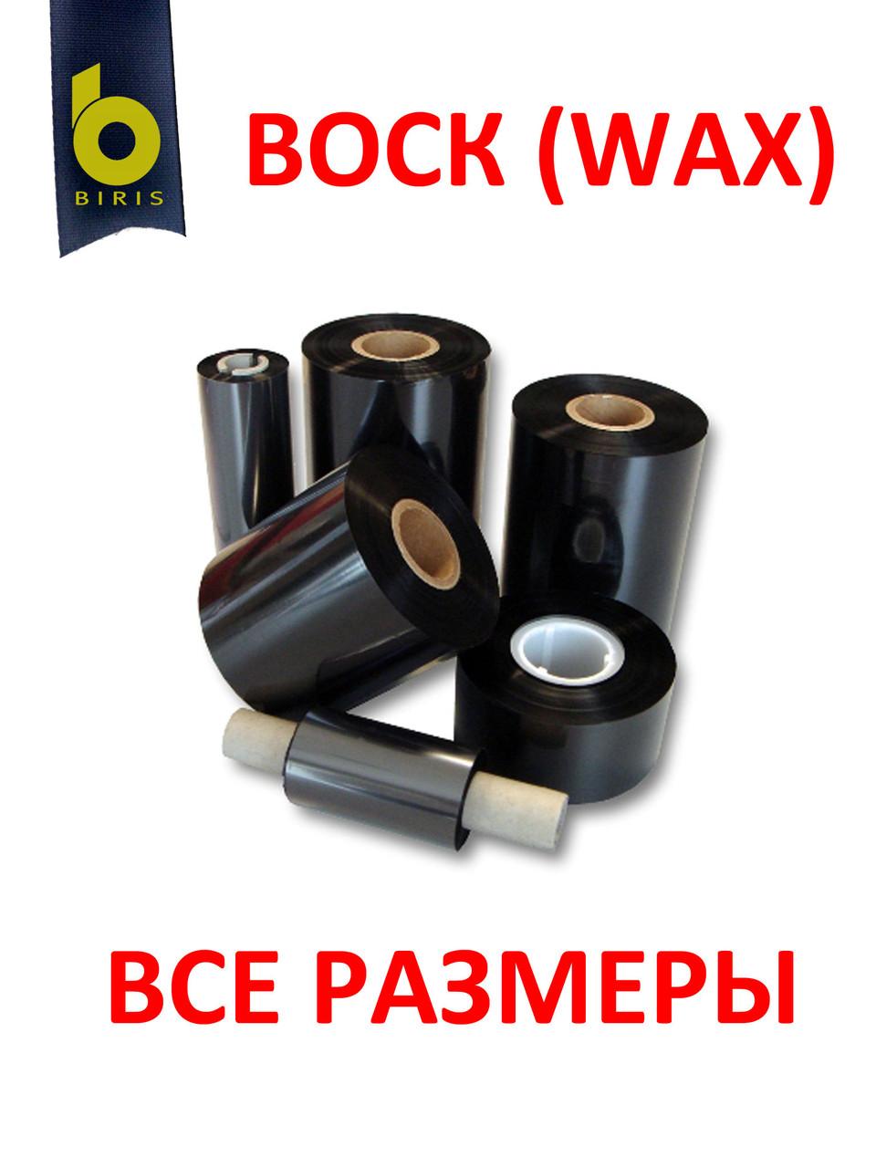 Риббон wax (воск)