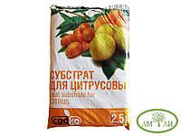 Субстрат для цитрусовых 2.5л pH 6.0-6.5