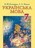 Українська мова, 7 клас, Горошкіна О.М, Попова Л.О