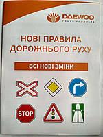 Правила дорожнього руху України: компактний довідник