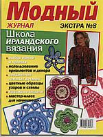 """Журнал з в'язання. """"Модний журнал"""" Екстра № 8 """"Школа ірландського в'язання"""", фото 1"""