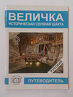 Величка. Историческая соляная шахта. Путеводитель. 2004 год