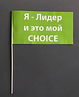 Бумажные флажки 20 см