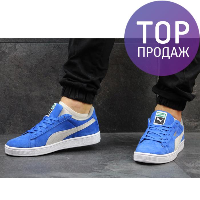 Мужские кроссовки Puma Suede, замшевые, голубые, модные   кроссовки мужские  Пума Суеде 44 46011f42378