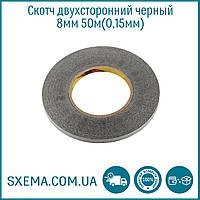 Двухсторонний скотч черный толщина 0.15мм, ширина 8мм, длина 50м