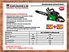 Бензопила Grunhelm GS5200М Professional, фото 3