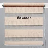 День-Ночь (зебра) Бисквит. Рулонные шторы, тканевые ролеты.