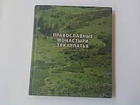 Православные монастыри Закарпатья. Путеводитель. 2010 год