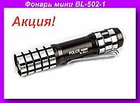 Фонарь ручной BL-502-1 (алюминий, LED, 10000W)