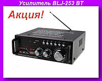 Усилитель BLJ-253 BT,Усилитель звука,усилитель мощности звука!Акция