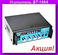 Усилитель BT-188А,Усилитель звука,Стерео усилитель!Акция