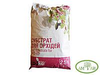 Субстрат для орхидей 2.5л pH 5.5-6.5