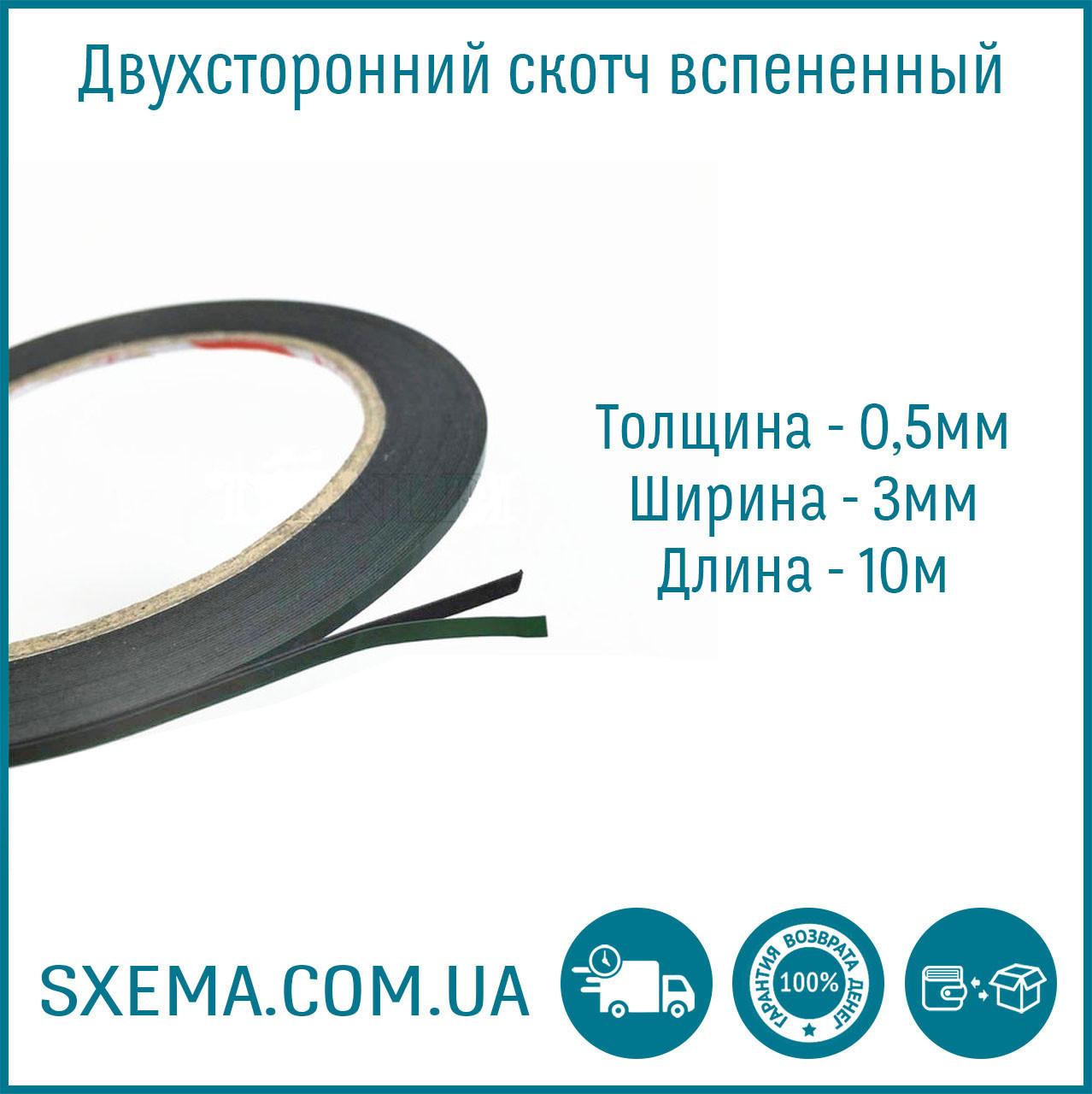 Двухсторонний скотч вспененный толщина 0.5мм, ширина 3мм, длина 10м