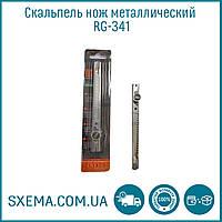 Скальпель-нож металлический RG-341