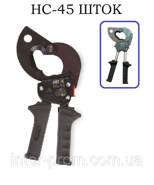 НС-45 ШТОК (Ножницы секторные)