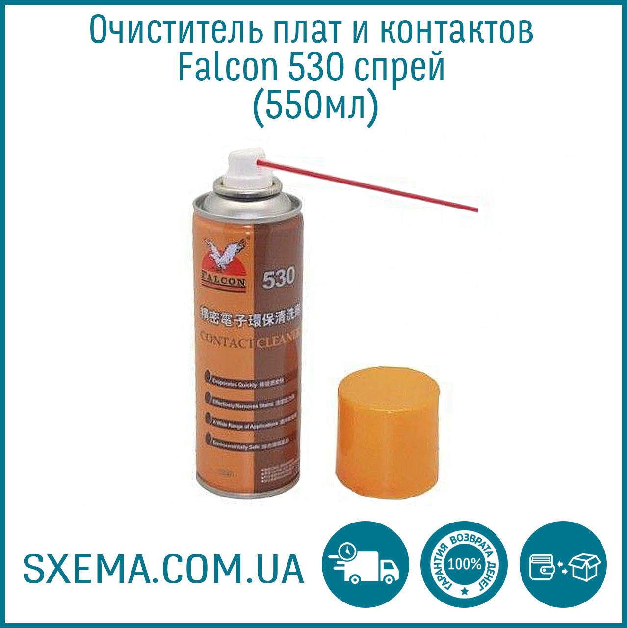 Очиститель печатных плат и контактов Falcon 530 спрей 550мл